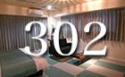 お部屋のご案内302号室