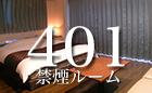 お部屋のご案内401号室