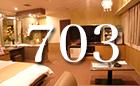 お部屋のご案内703号室