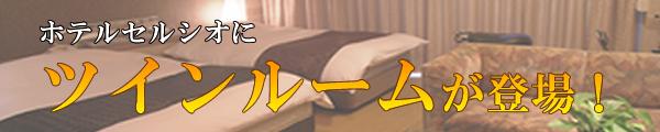 ホテルセルシオに「ツインルーム」が登場!