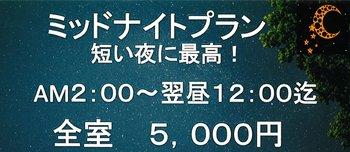 【3月1日より実施】ミッドナイトプラン登場!