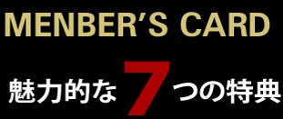 Member's card 魅力的な7つの特典