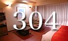 お部屋のご案内304号室
