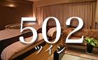 お部屋のご案内502号室