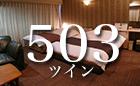 お部屋のご案内503号室