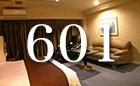 お部屋のご案内601号室