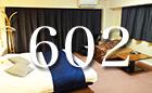 お部屋のご案内602号室